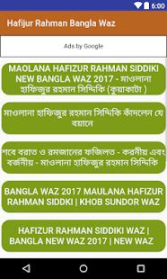হাফিজুর রহমান ওয়াজ - náhled