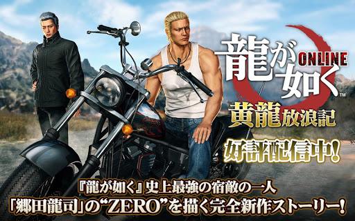 龍が如く ONLINE-シリーズ最新作、極道達の喧嘩バトル apklade screenshots 1