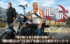 龍が如く ONLINE-シリーズ最新作、極道達の喧嘩バトルのおすすめ画像1