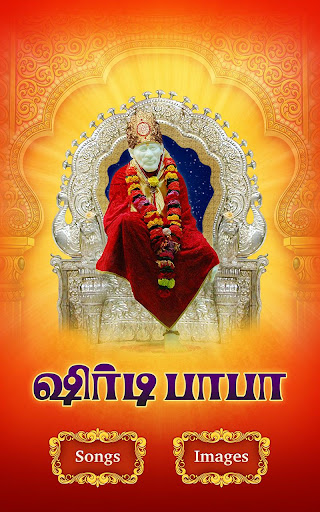 spb sai baba tamil songs free download
