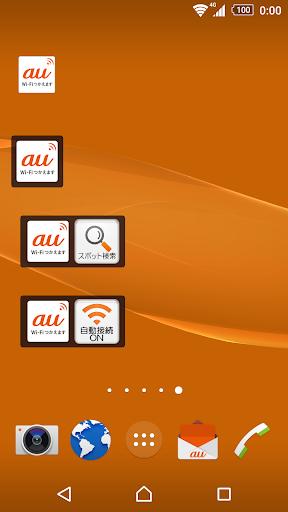 au Wi-Fi接続ツール 〜2015春モデル