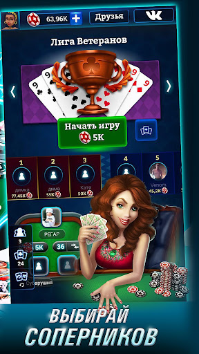 Durak Online 3D  gameplay | by HackJr.Pw 3