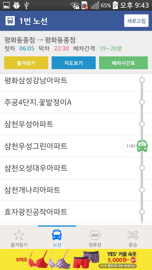 전주버스- screenshot