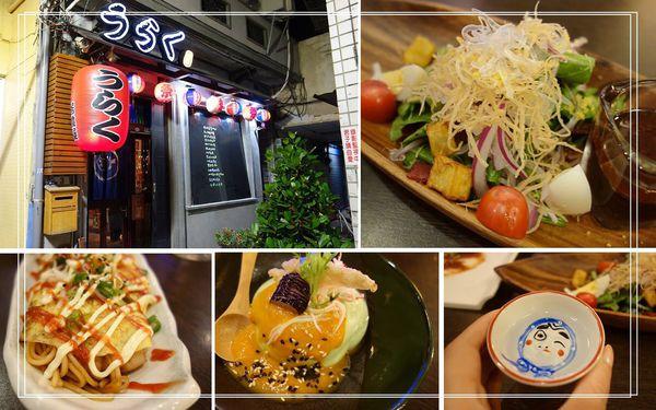 週末夜來輕鬆小酌聚餐 宇樂日式創作料理