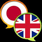 English Japanese Dictionary Fr icon