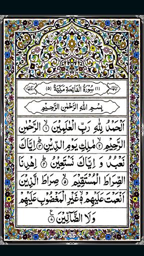 Pehla Para Quran:Alif Lam Meem  screenshots 2