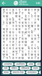 शब्द खोज खेल हिंदी (Hindi Word Search Game) - náhled