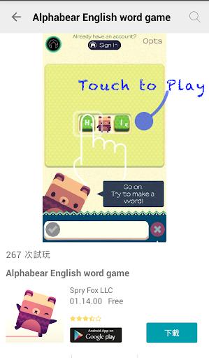 玩工具App|FiiGame-玩APP免費|APP試玩