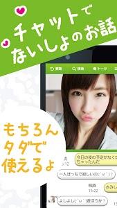 出会いはモコモコ~登録無料のチャットSNS・出合いアプリ screenshot 0