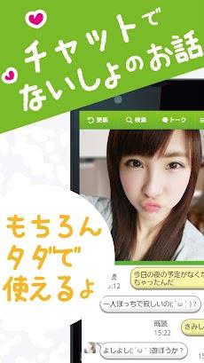 出会いはモコモコ~登録無料のチャットSNS・出合いアプリ」 - Android ...