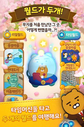 프렌즈팝 screenshot 3
