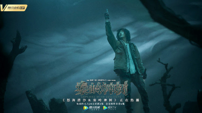 The Lost Tomb 2: Explore With The Note China Web Drama