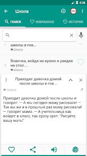 Анекдоты : Сборник прикольных смешных анекдотов - náhled
