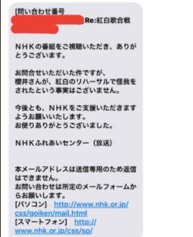 紅白的背後    櫻井翔 臉腫動作怪 疑似紅白彩排時掉落舞台 NHK否認