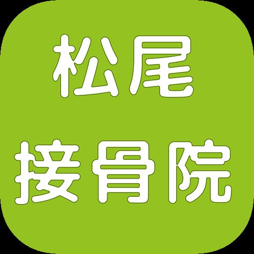 名古屋市中川区の松尾接骨院 生活 App LOGO-硬是要APP