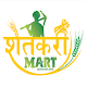 Download Shetkari Mart For PC Windows and Mac