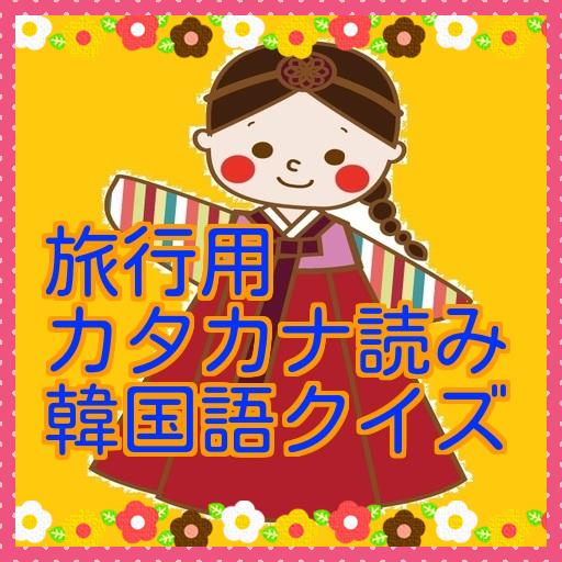 旅行用カタカナ読み韓国語クイズ 旅遊 LOGO-玩APPs