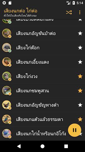 Appp.io - Bird Calls screenshots 3