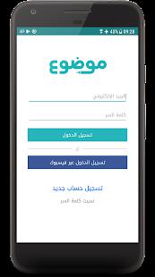 موضوع - أكبر موقع عربي بالعالم - náhled