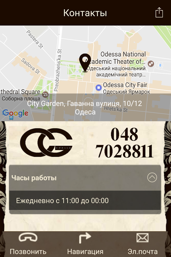 CITY GARDEN Restaurant, Odessa- screenshot