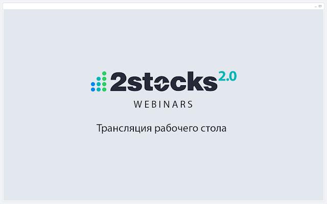 2stocks Webinars Deskshare Extension