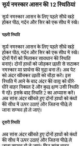 Yoga Book In Hindi Download