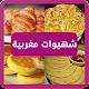 شهيوات مغربية اقتصادية Download on Windows