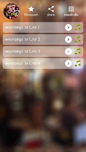 วง L.กฮ เพลงเสียงเรียกเข้า รอสาย ริงโทน ไม่ใช้เน็ต  screenshots 1