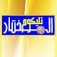 Al MokhtarTelecom Download for PC Windows 10/8/7