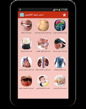 طبيبك الخاص : دليل الأمراض