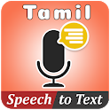 Tamil speech to Text – Tamil voice Typing icon