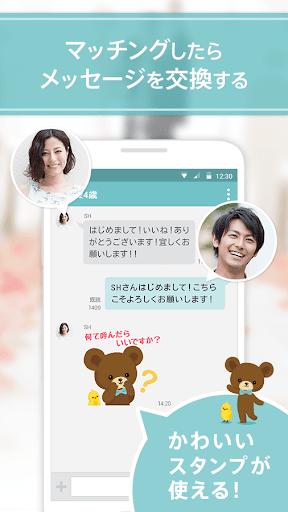 pairs 婚活・恋活・出会い恋愛・マッチングアプリ screenshot 3