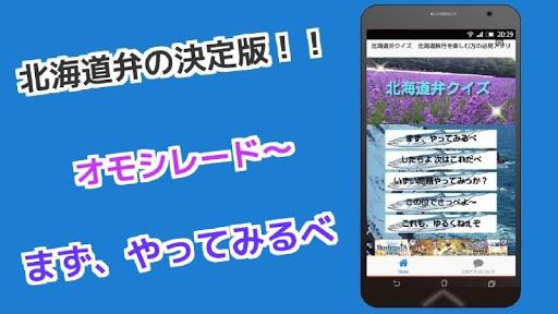 北海道弁クイズ 北海道弁の決定版!北海道旅行される方は必見!