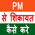 PM से शिकायत icon
