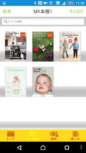 コンビ公式アプリ screenshot 1