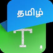 Tamil Speech To Text - Tamil TTS