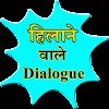 Hilane wale dialogue