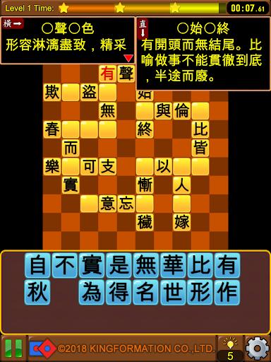 u6210u8a9eu63a5u9f8d-u586bu586bu770b 1.0 screenshots 17