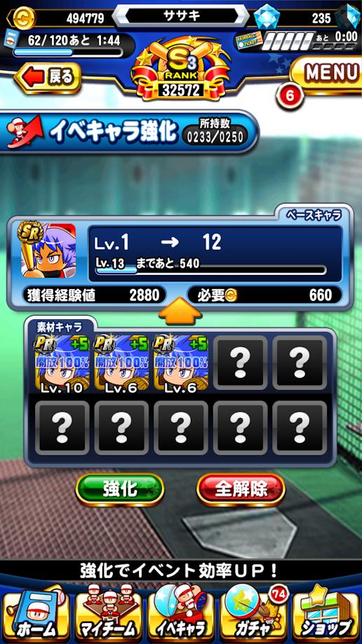 冴木解放SR