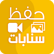App حفظ سنابات APK for Windows Phone