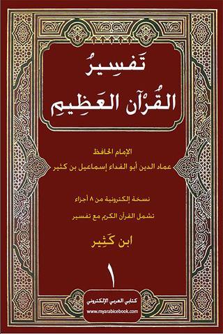 القرآن الكريم - تفسير ابن كثير screenshot 1