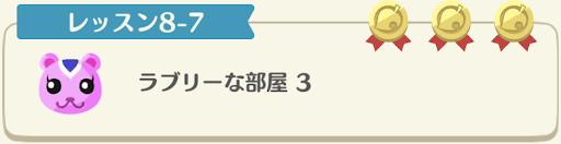 レッスン8-7