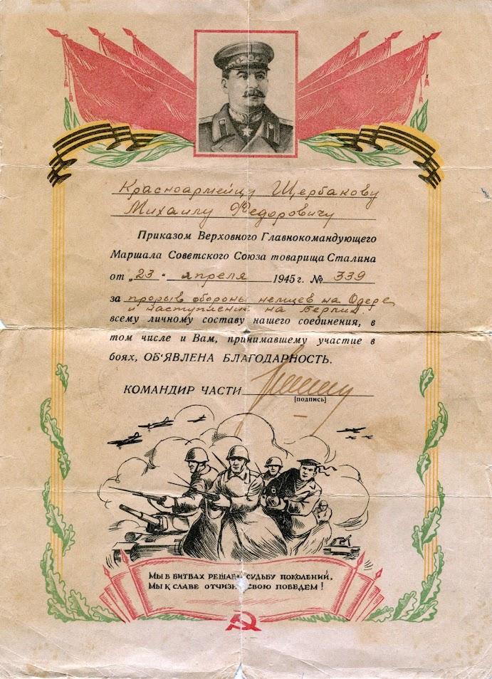 Благодарность Щербакову М.Ф от  командира воинской части за прорыв оборону на Одере
