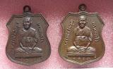 เหรียญหลวงพ่อสมบุญ พรหมสโร วัดจันทรังษี จ.ปราจีนบุรี ปี๒๕๑๙   ( 2 เหรียญสวยมากเก่าเก็บครับ)