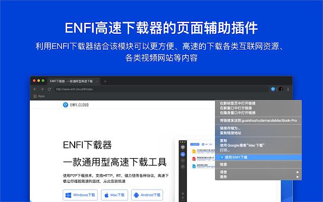 ENFI下载器辅助插件