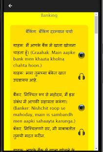 Marathi to Hindi Speaking: Learn Hindi in Marathi - náhled