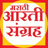Marathi Aarti Sangrah 2