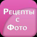 Рецепты С Фото icon
