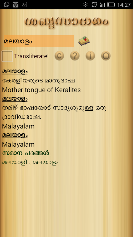 drawer meaning in malayalam 1