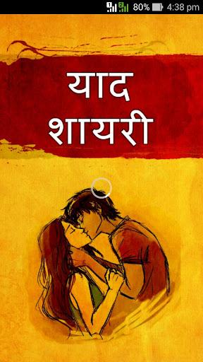 Awesome Yaad Shayari in Hindi